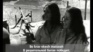 shivchei maoz (rus/eng sub)(Наоми Шемер. Благодарность Линии Бар-лев. Старинный ханукальный пиют (религиозный гимн)