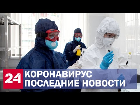 Коронавирус. Последние новости в России и мире. Ситуация в регионах и возможная мутация вируса