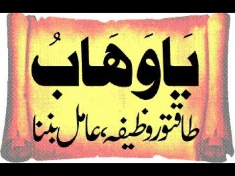 Full Download] Ya Wahhab Ka Wazifa