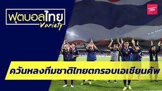 ควันหลงทีมชาติไทยตกรอบเอเชียนคัพ | ฟุตบอลไทยวาไรตี้LIVE 21.01.62