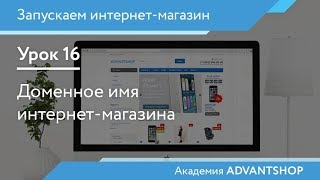 Академия AdvantShop. Урок 16. Доменное имя интернет-магазина