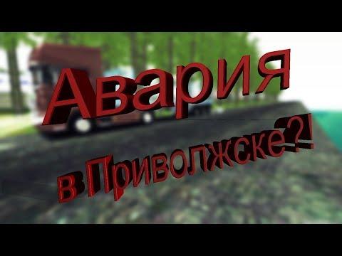Крупная авария в Приволжске