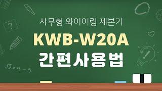 제본기 사용법 쉬운제본의 정석 KWB-W20A