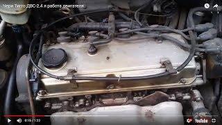 Двигатель 4G64 2.4 л работа двигателя Чери Тигго
