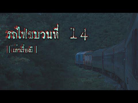 เล่าเรื่องผี EP.211   รถไฟขบวนรถที่ 14
