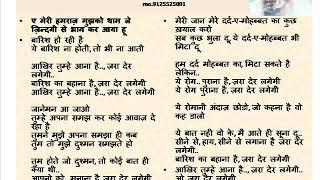 Aakhir Tumhe Aana Hai high qwality karaoke with lyrics karaoke by shailendra vishwadeep