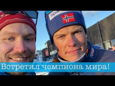 Клэбо всех порвал | Этап Кубка Мира по лыжным гонкам в Falun | Влог Швеция #2