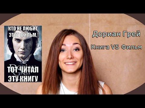 Дориан Грей | Книга VS Фильм
