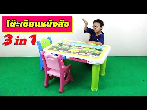 รีวิว โต๊ะเขียนหนังสือเด็ก 3 ที่นั่ง