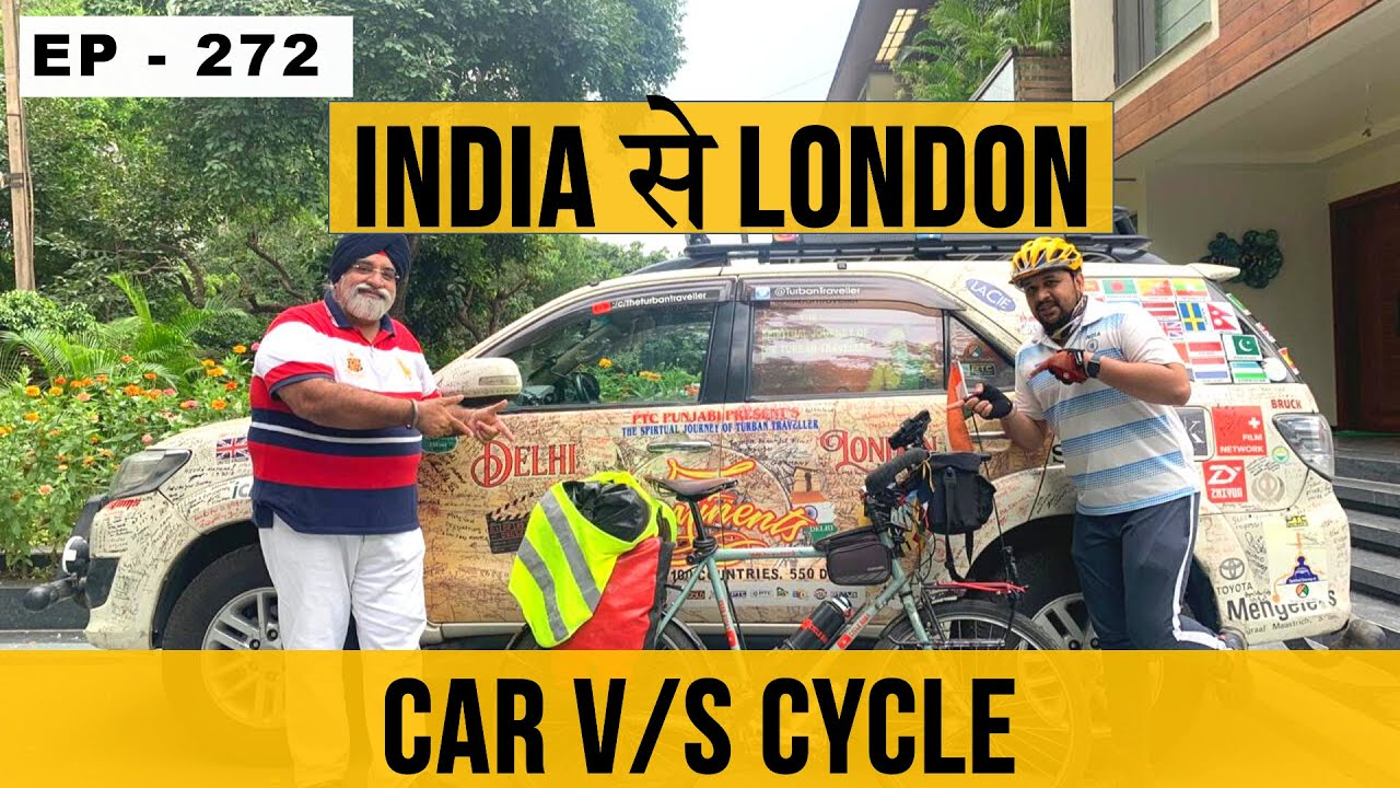 India To London , Car Vs Cycle, Two Indian , Cycle Baba vs Turban Traveller , Ep. 272