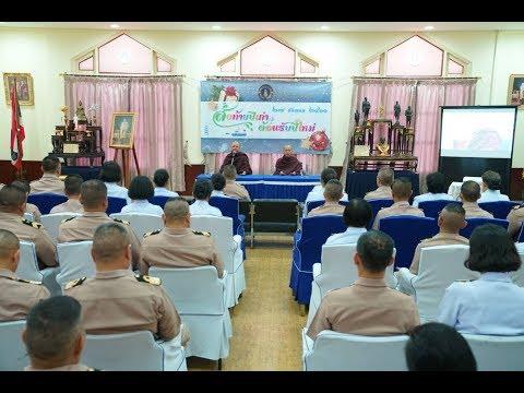 ปฏิบัติธัมม์ ฝึกจิต กรมสารบรรณทหารเรือ พระราชวังเดิม 27/12/2561