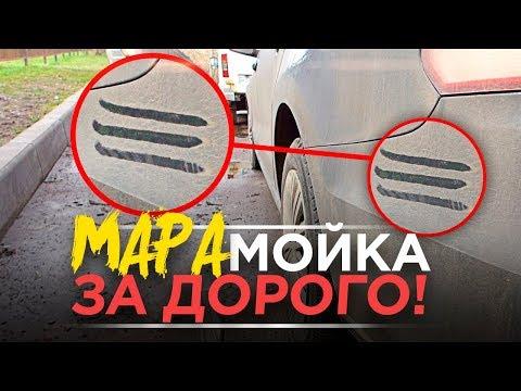 МОЙКА ЗА ДОРОГО / автомойка самообслуживания Detailing