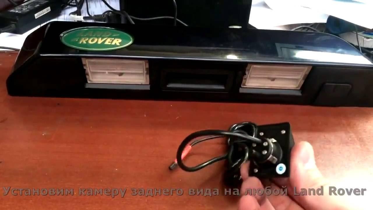 Установка камеры заднего вида с омывателем на Ленд Ровер