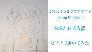 ご注文はうさぎですか??~Sing for you~で チマメ隊&杉並児童合唱団が歌っていた「木漏れ日青春譜」をピアノで弾いてみました。 実際とは若干...
