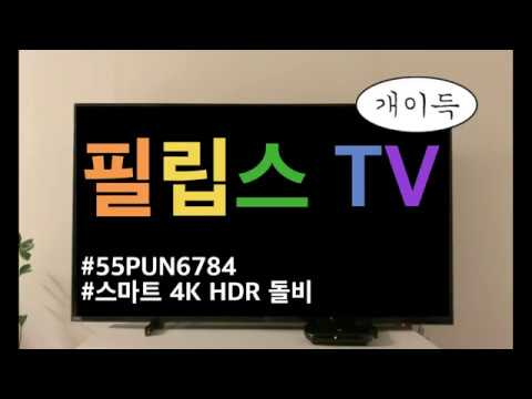 [쇼핑리뷰]필립스 스마트 TV(55PUN6784)/Philips Smart 4K UHD TV  Review