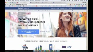 Как открыть рекламный доступ к аккаунту на facebook