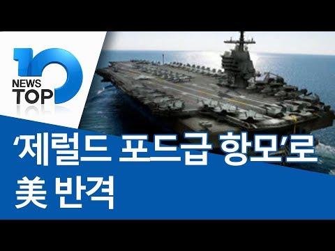 '제럴드 포드급 항모'로 美 반격