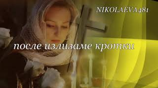 СРЕЩАТА С БОГА И СЕБЕ СИ, ДИМИТЪР ВАСИН,music: Isichia