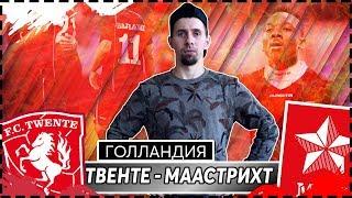 ТВЕНТЕ - МААСТРИХТ / СТАВКИ НА СПОРТ / ПРОГНОЗЫ НА ФУТБОЛ