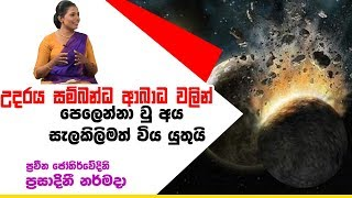 උදරය සම්බන්ධ ආබාධ වලින් පෙලෙන්නා වු අය සැලකිලිමත් විය යුතුයි | Piyum Vila | 30-09-2019 | Siyatha TV Thumbnail