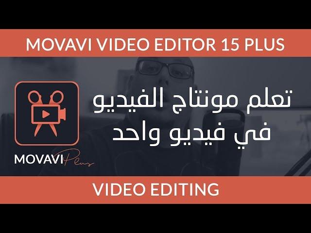 تعلم مونتاج الفيديو في فيديو واحد - Movavi Video Editor plus 15