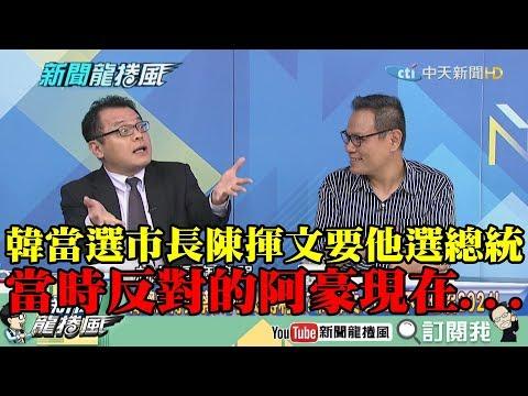 【精彩】韓當選市長陳揮文要他選總統 當時反對的阿豪現在...