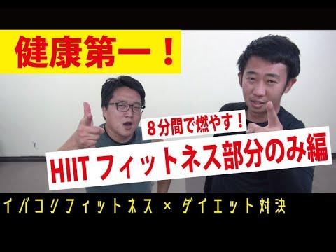 イバコリ フィットネス #1 HIIT 脂肪燃焼 (フィットネス動画部分のみ)