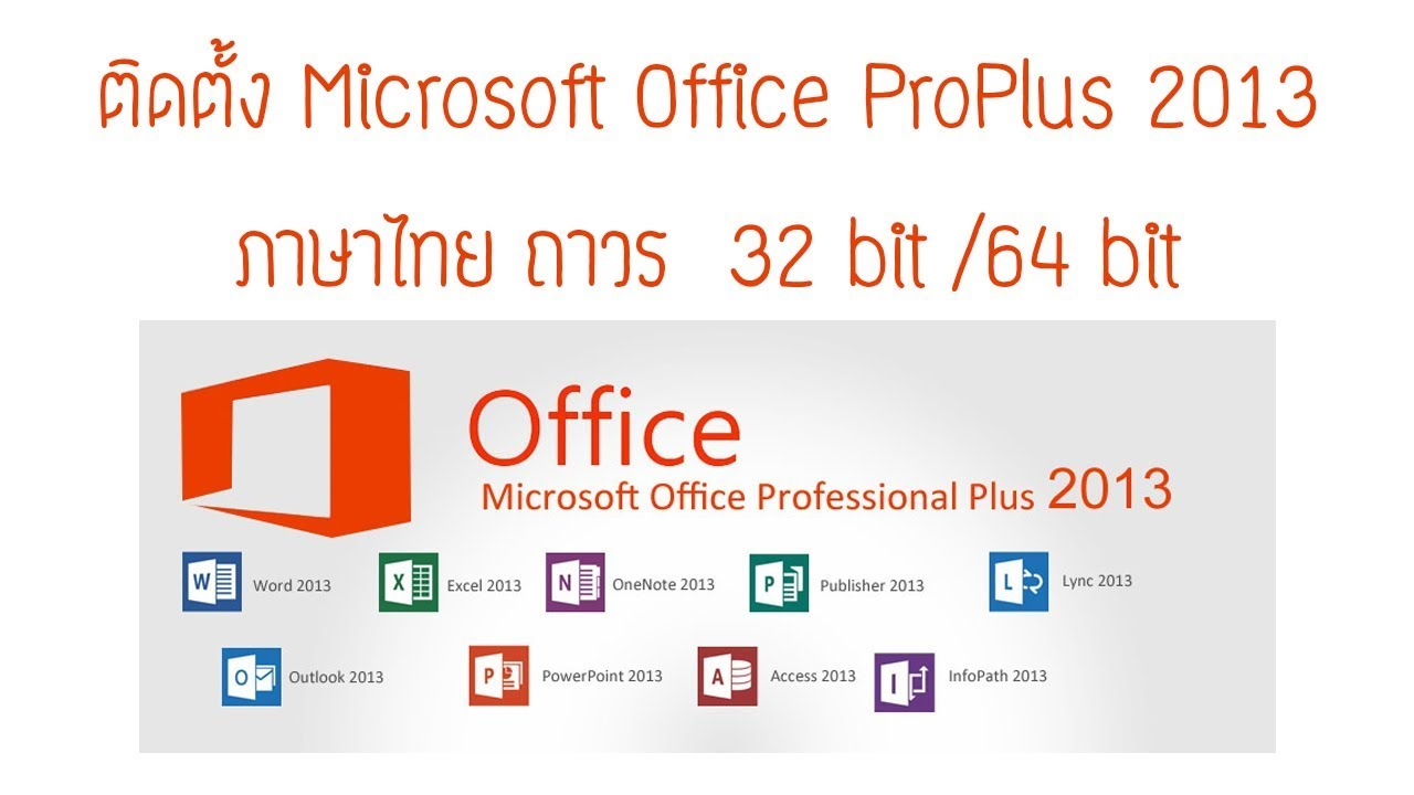 download crack microsoft office 2013 professional plus 32 bit