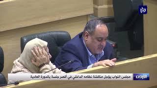 مجلس النواب يؤجل مناقشة نظامه الداخلي (2-4-2019)