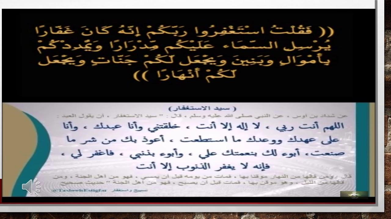 القسط سيد الاستغفار الخامس ابتدائي Youtube Calligraphy Arabic Calligraphy