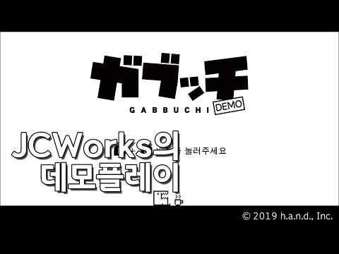 [JCWorks의 데모플레이] Gabbuchi for Nintendo Switch |