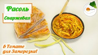 Спаржевая фасоль в томате для заморозки на зиму. Очень просто и невероятно вкусно!!!
