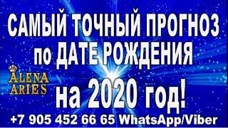 САМЫЙ ТОЧНЫЙ ПРОГНОЗ на 2020 год по ДАТЕ РОЖДЕНИЯ!!!/100% правда!!!/гадание онлайн  на картах таро