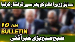 News Bulletin - 10:00 AM | 20 September 2018 | Neo News