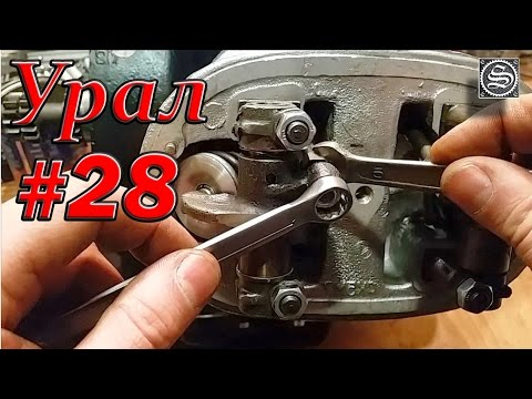 Как отрегулировать клапана на мотоцикле урал видео