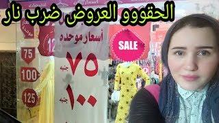 ملابس العيد الحريمي الحقوووو العرووووض ضرب ناااار على المحل دا والاسعار بتبدا من 50ج