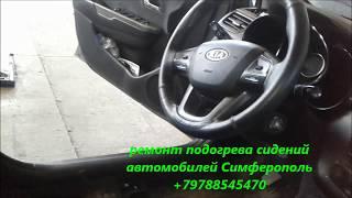 Ремонт подогрева сидений авто Kia +79788545470 Симферополь