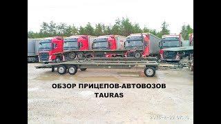 Обзор прицепов-лафетов автовозов TAURAS Литва на 3,5 тонны с поворотной осью
