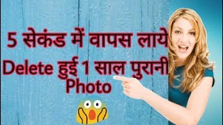 How to Recover Photos From Android phone|Tech Jaipur