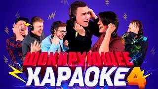 ШОКИРУЮЩЕЕ КАРАОКЕ 4 (feat. Совергон, Николай Соболев (Rakamakafo), Поперечный)