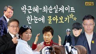 [박근혜-최순실게이트] 국정농단 사태 한눈에 정리 (통합본)