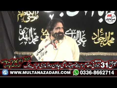 Zakir Syed Farrukh Abbas Shah Of Rawalpindi Shahadat E Ali