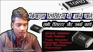 मोबाइल मे use होने वाले सभी रजिस्टर |ALL Resistor use inside mobile phone full details| in hindi