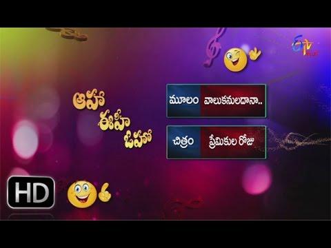 Premikula Roju - Vaalu Kanuladaana Parody Song - Aaha Eehe Ooho - 9th January 2016 - ETV Plus