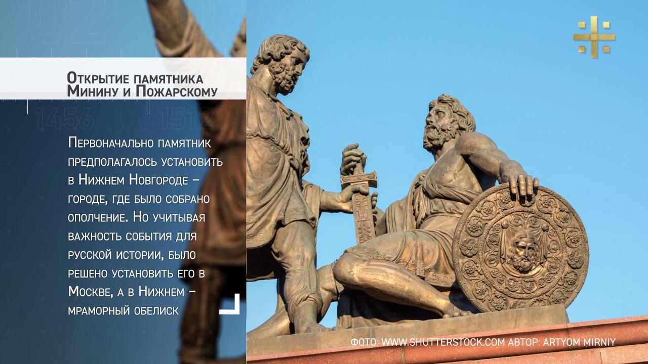 Хронология вечности: Открытие памятника Кузьме Минину и князю Пожарскому