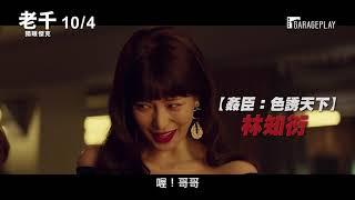 【老千:獨眼傑克】電影預告 朴正民、李光洙竟耍老千? 10/4 一決勝負