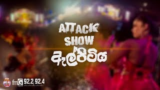 FM Derana Attack Show Elpitiya - Sahara Flash Vs Feedback 2019