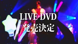 なすお☆初LIVE DVD発売決定!!!なんと本日より先行予約がスタートしま...