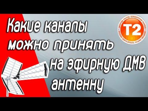 Какие украинские каналы можно бесплатно принимать на эфирную антенну ДМВ диапазона в DVB-T2
