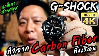 รีวิวนาฬิกา G-Shock MudMaster GG-B100 2019 มีเซ็นเซอร์สายลุยออกทริปแบบครบๆ   GShock Watch review